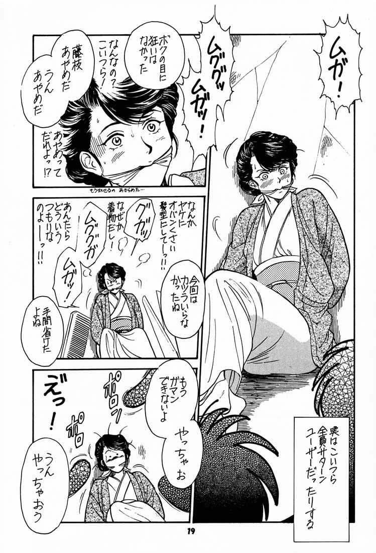 (C56) [Tsurikichi-Doumei (kosuke)] Kosuke (Ogawa Masayoshi) Kanzen Sairoku Kojin-shi 3 Oudou (Various) 17