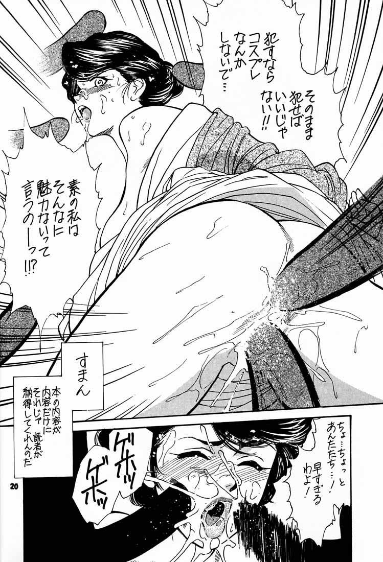 (C56) [Tsurikichi-Doumei (kosuke)] Kosuke (Ogawa Masayoshi) Kanzen Sairoku Kojin-shi 3 Oudou (Various) 18