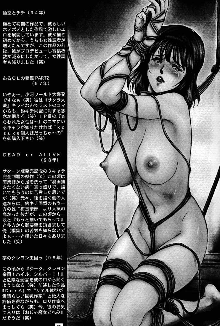 (C56) [Tsurikichi-Doumei (kosuke)] Kosuke (Ogawa Masayoshi) Kanzen Sairoku Kojin-shi 3 Oudou (Various) 27
