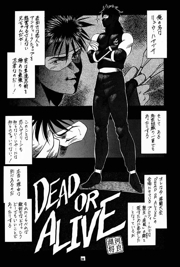 (C56) [Tsurikichi-Doumei (kosuke)] Kosuke (Ogawa Masayoshi) Kanzen Sairoku Kojin-shi 3 Oudou (Various) 28