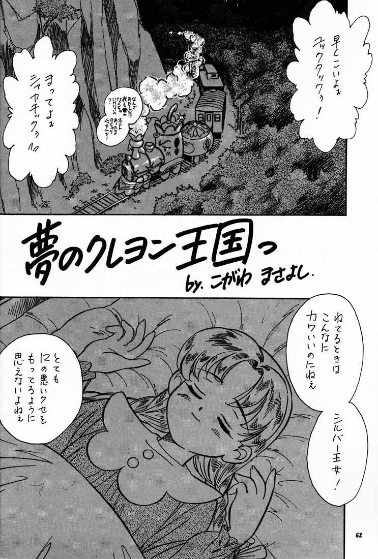 (C56) [Tsurikichi-Doumei (kosuke)] Kosuke (Ogawa Masayoshi) Kanzen Sairoku Kojin-shi 3 Oudou (Various) 60