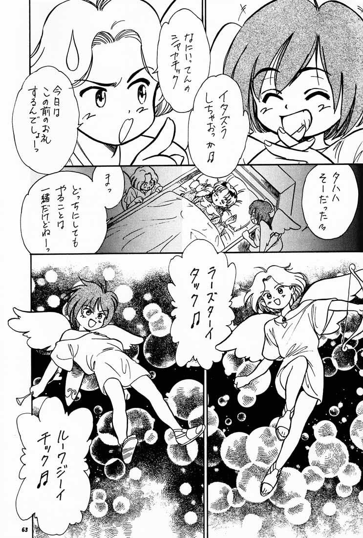 (C56) [Tsurikichi-Doumei (kosuke)] Kosuke (Ogawa Masayoshi) Kanzen Sairoku Kojin-shi 3 Oudou (Various) 61