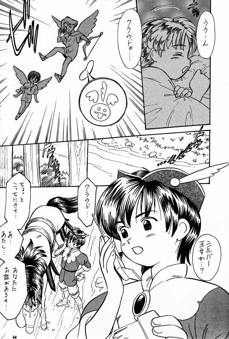 (C56) [Tsurikichi-Doumei (kosuke)] Kosuke (Ogawa Masayoshi) Kanzen Sairoku Kojin-shi 3 Oudou (Various) 62