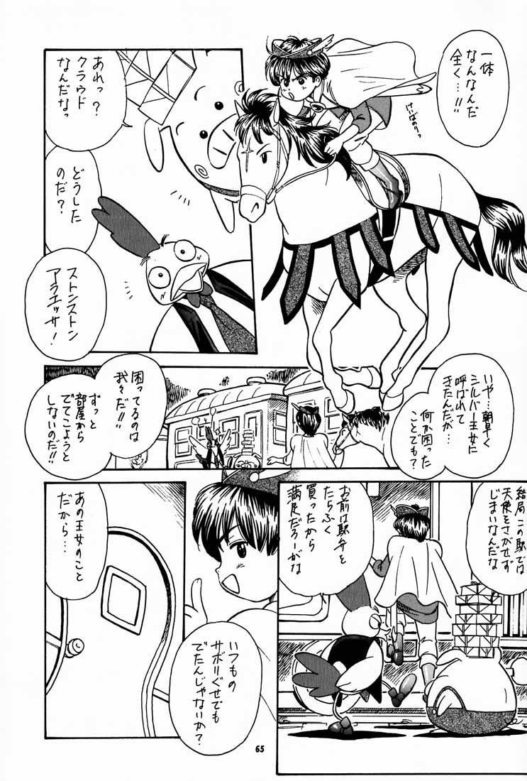 (C56) [Tsurikichi-Doumei (kosuke)] Kosuke (Ogawa Masayoshi) Kanzen Sairoku Kojin-shi 3 Oudou (Various) 63