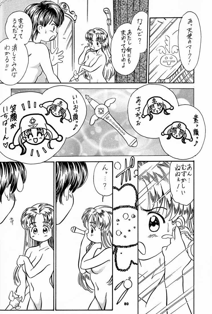 (C56) [Tsurikichi-Doumei (kosuke)] Kosuke (Ogawa Masayoshi) Kanzen Sairoku Kojin-shi 3 Oudou (Various) 78