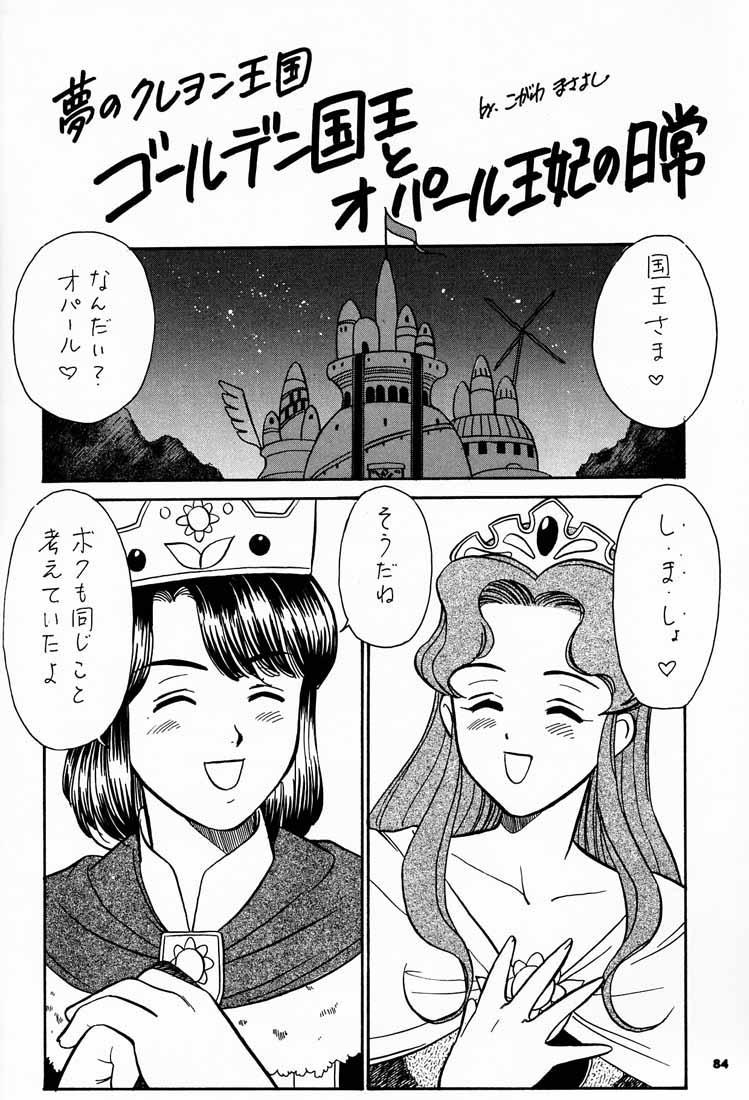 (C56) [Tsurikichi-Doumei (kosuke)] Kosuke (Ogawa Masayoshi) Kanzen Sairoku Kojin-shi 3 Oudou (Various) 82