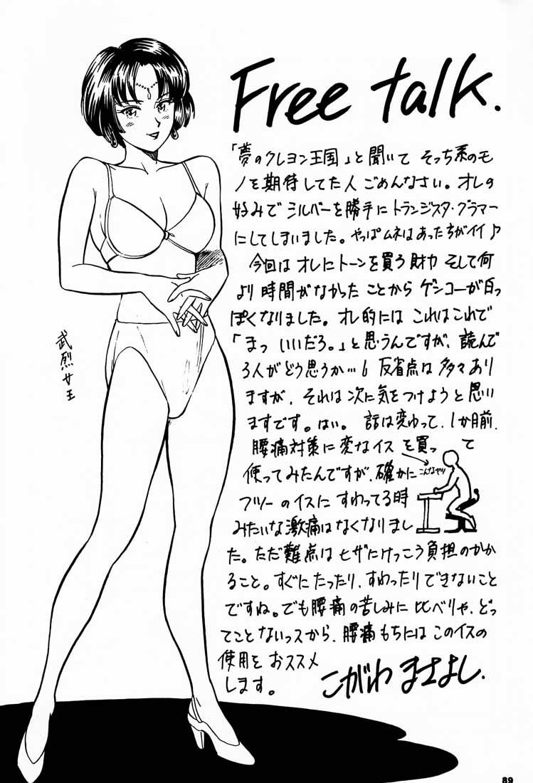 (C56) [Tsurikichi-Doumei (kosuke)] Kosuke (Ogawa Masayoshi) Kanzen Sairoku Kojin-shi 3 Oudou (Various) 87
