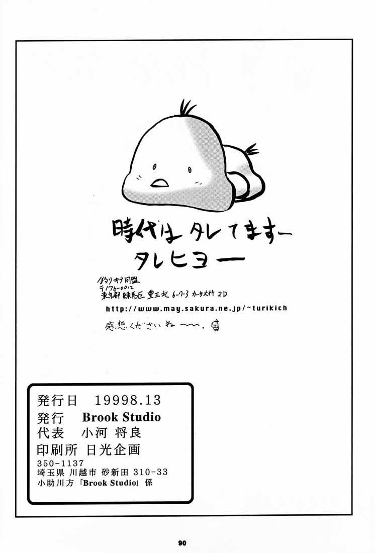 (C56) [Tsurikichi-Doumei (kosuke)] Kosuke (Ogawa Masayoshi) Kanzen Sairoku Kojin-shi 3 Oudou (Various) 88