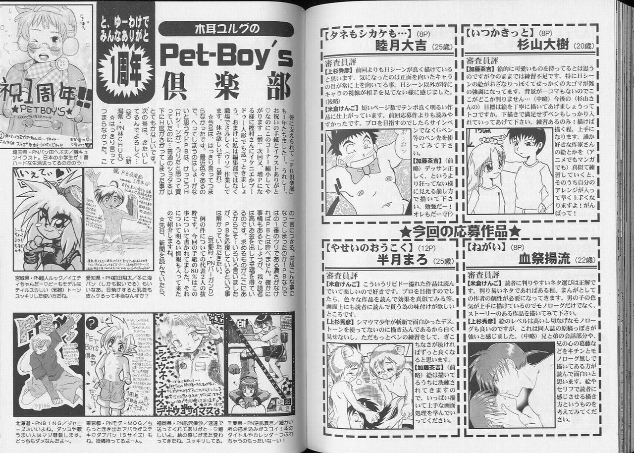 Pet-Boy's 8 88
