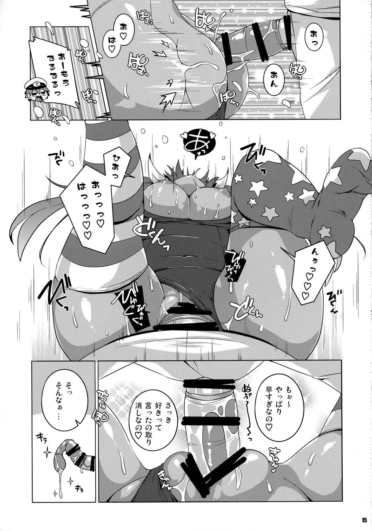 XX cm Rensou Gyorai 13