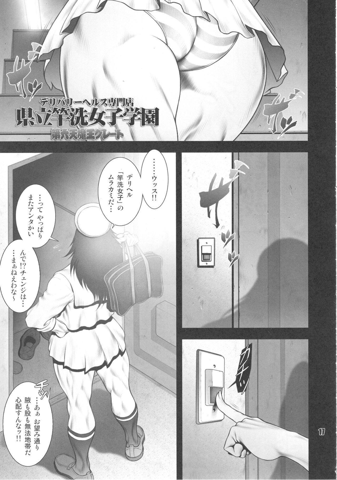 Daiinniku Sargasso 15