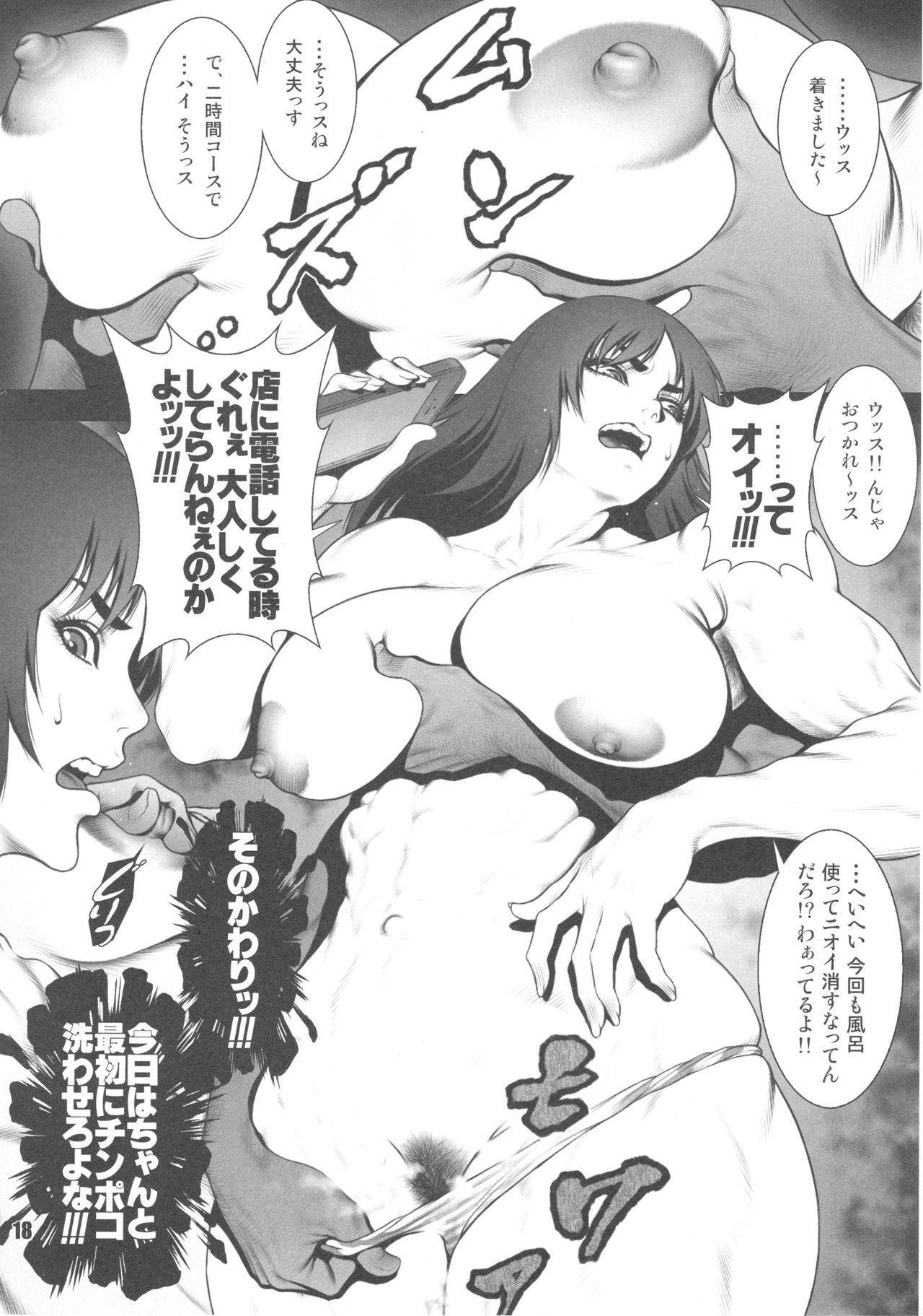 Daiinniku Sargasso 16