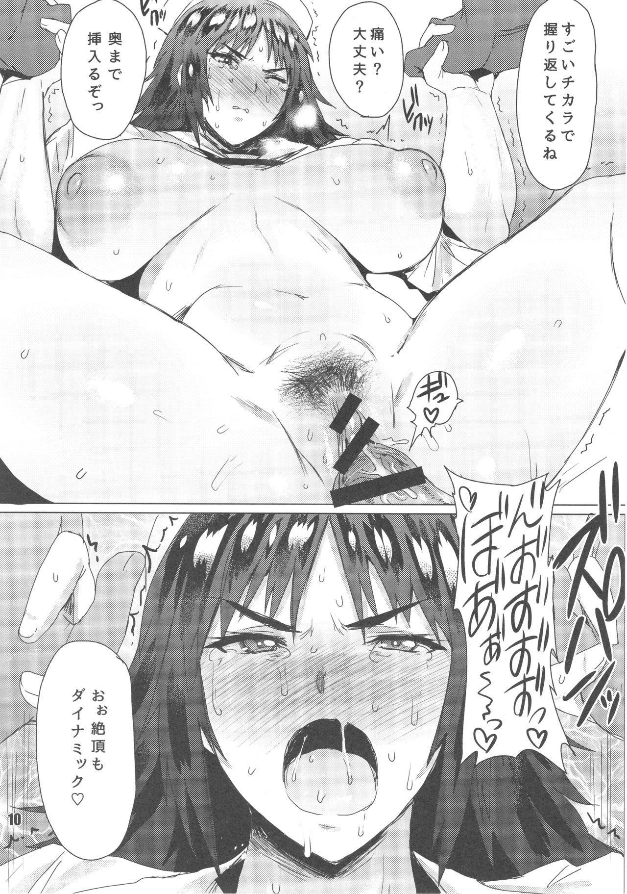 Daiinniku Sargasso 8