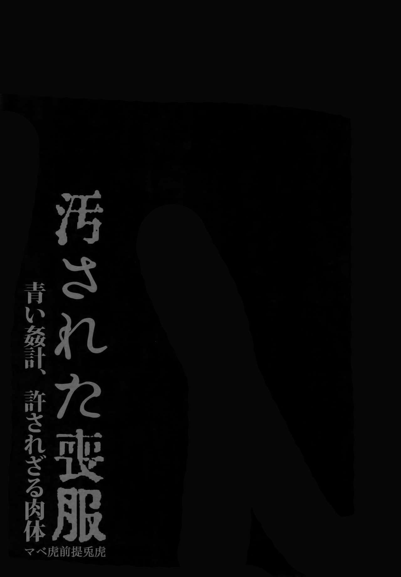 Yogosareta Mofuku 1