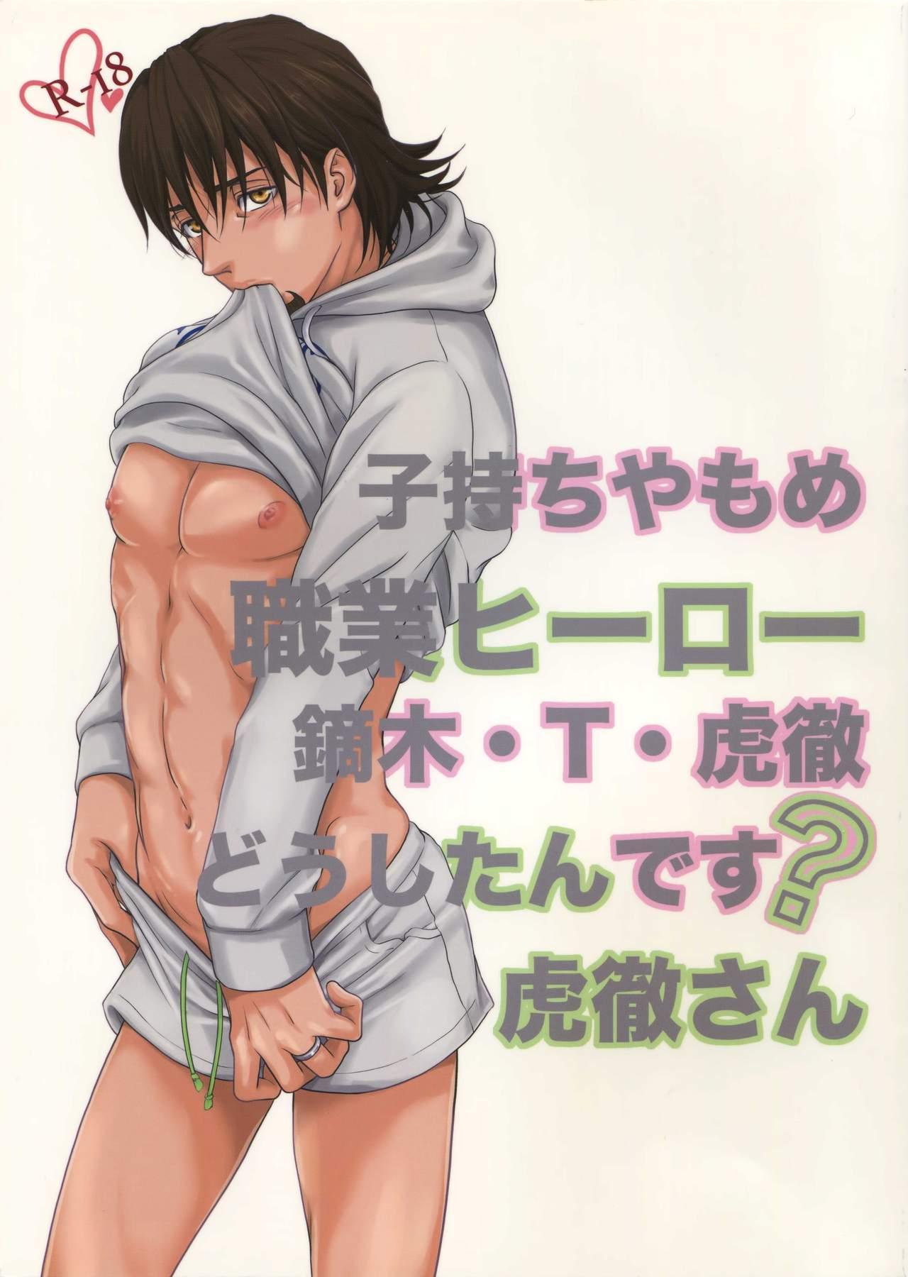 Komochi Yamome Shokugyou Hero Kaburagi T Toratouru Doushitan desu? Toratouru-san 0
