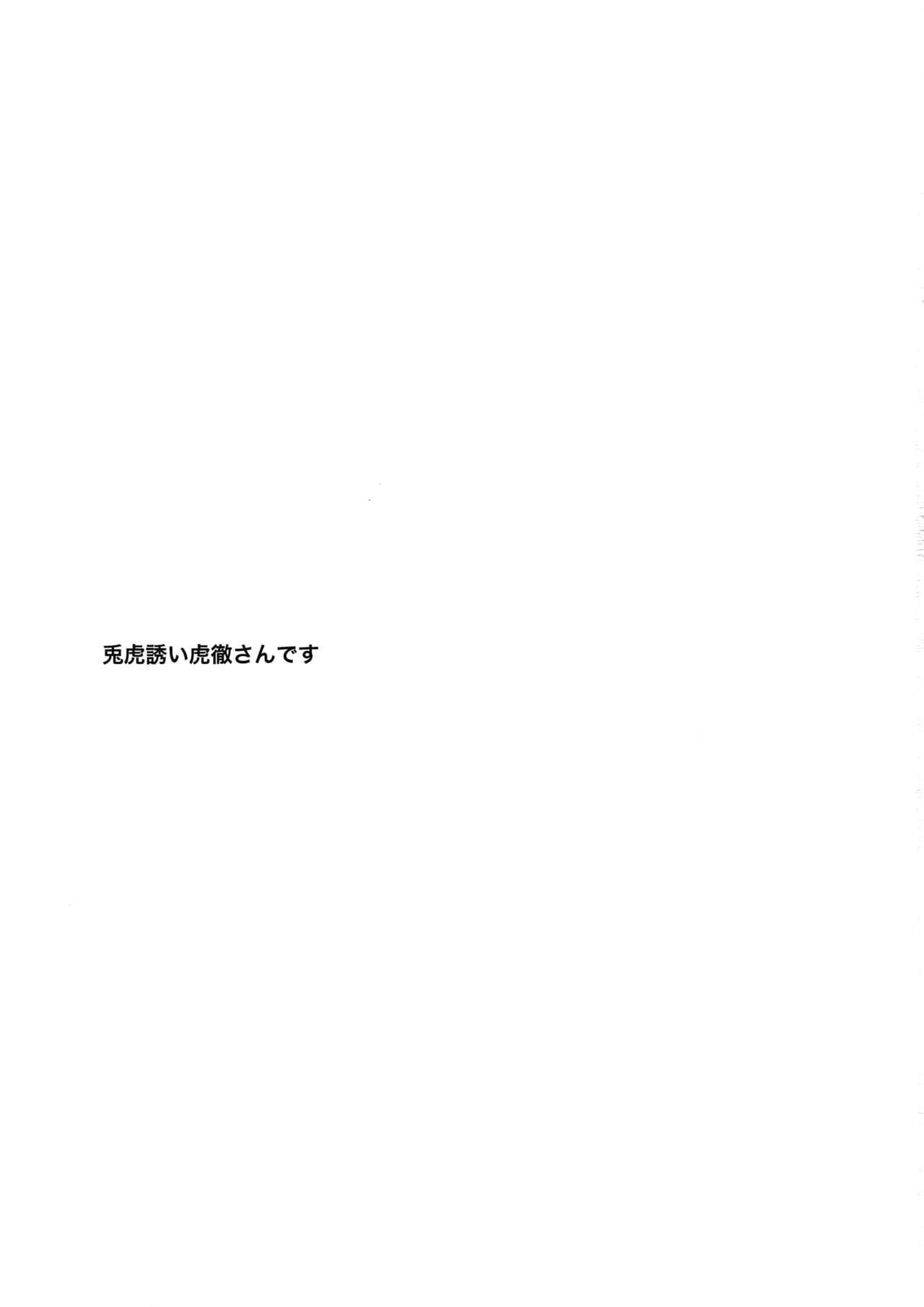 Komochi Yamome Shokugyou Hero Kaburagi T Toratouru Doushitan desu? Toratouru-san 1