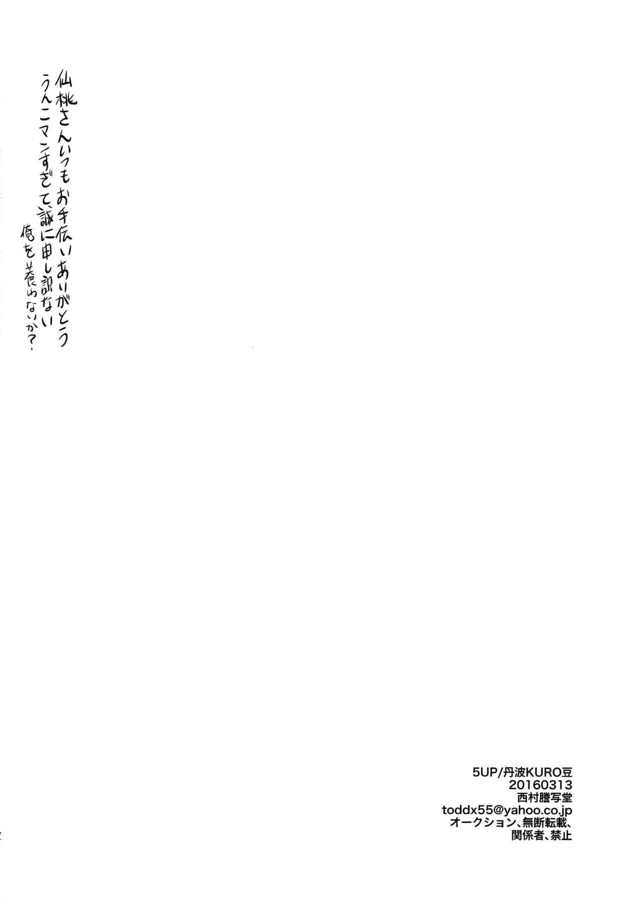 Komochi Yamome Shokugyou Hero Kaburagi T Toratouru Doushitan desu? Toratouru-san 20