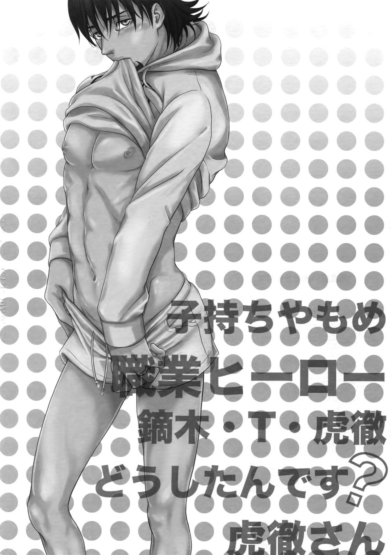 Komochi Yamome Shokugyou Hero Kaburagi T Toratouru Doushitan desu? Toratouru-san 2