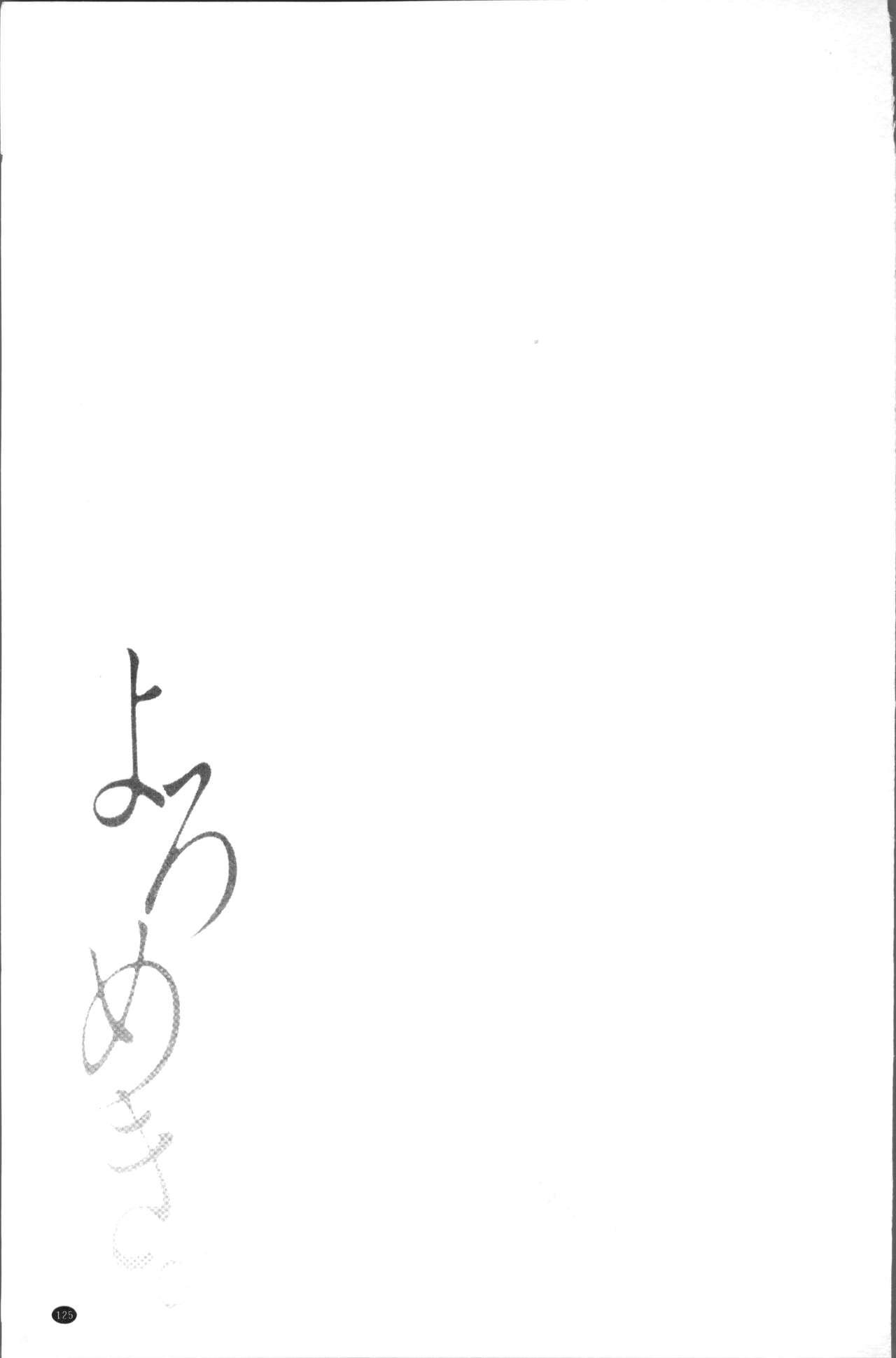Yoromeki. | 紅杏出牆。 127