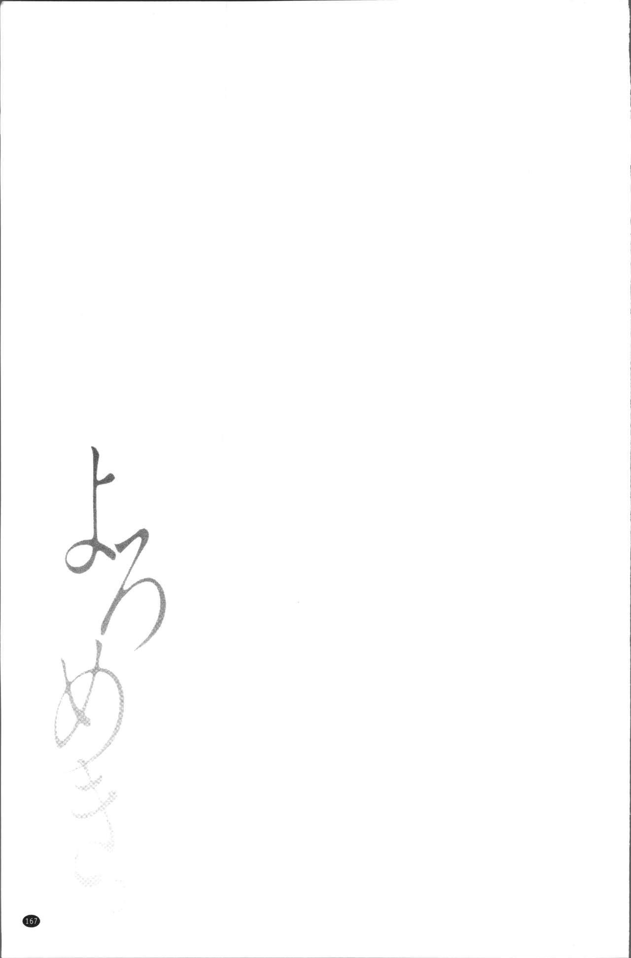 Yoromeki. | 紅杏出牆。 169