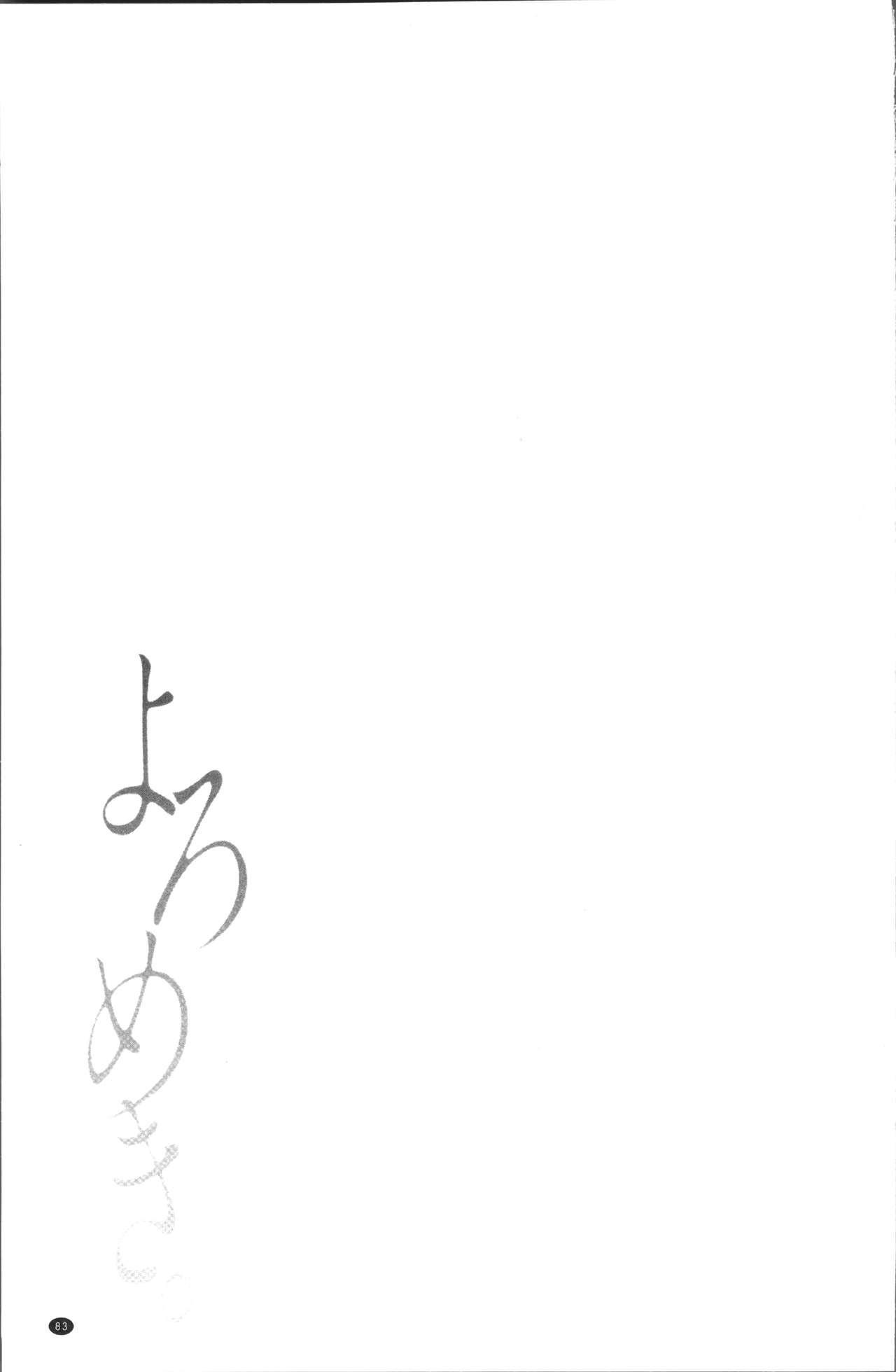Yoromeki. | 紅杏出牆。 85