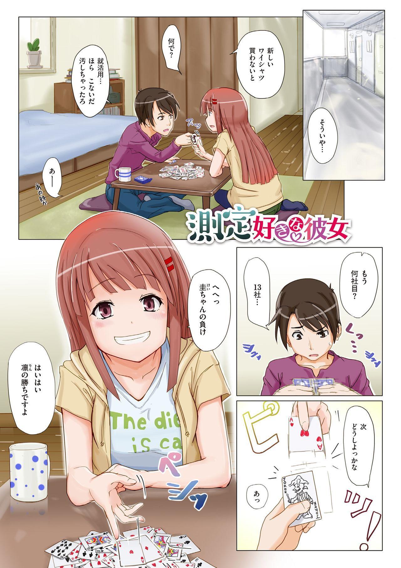 [Kosuke Haruhito] Are-zuki Kanojo - happy sexperience [Digital] 132