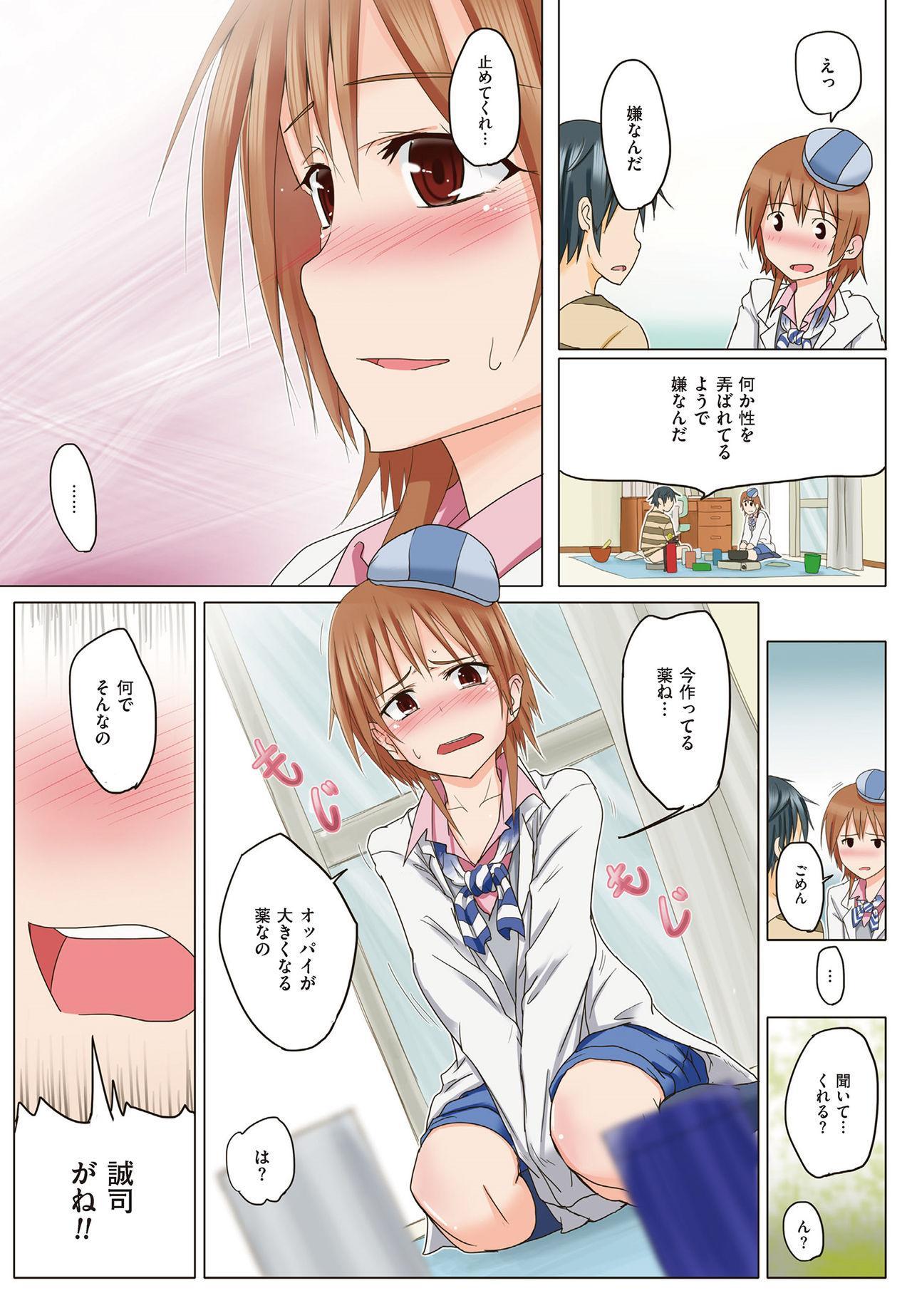 [Kosuke Haruhito] Are-zuki Kanojo - happy sexperience [Digital] 154