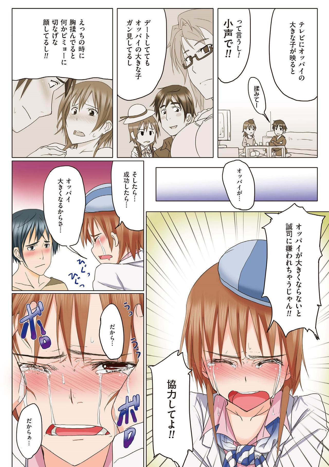 [Kosuke Haruhito] Are-zuki Kanojo - happy sexperience [Digital] 155