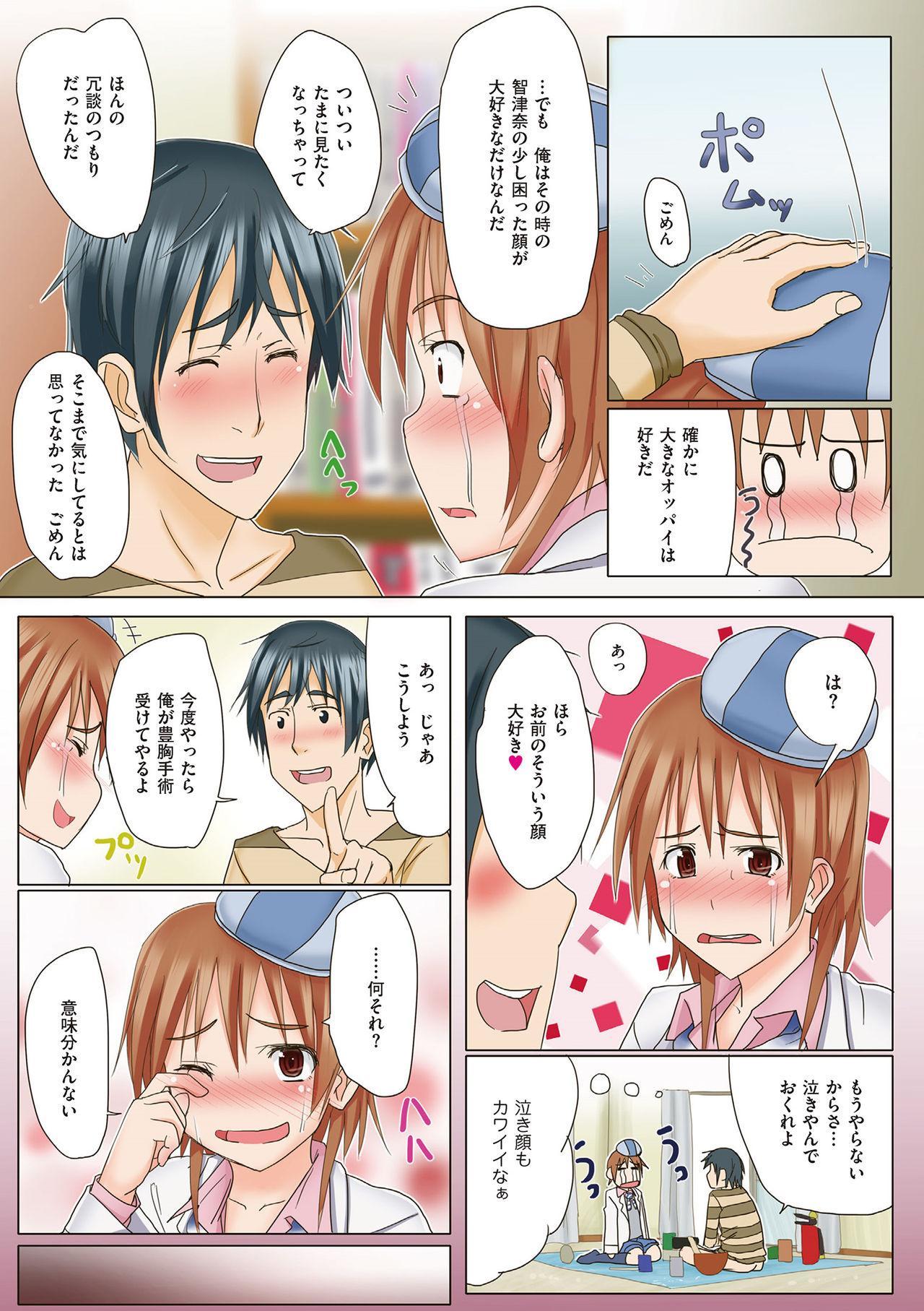 [Kosuke Haruhito] Are-zuki Kanojo - happy sexperience [Digital] 156