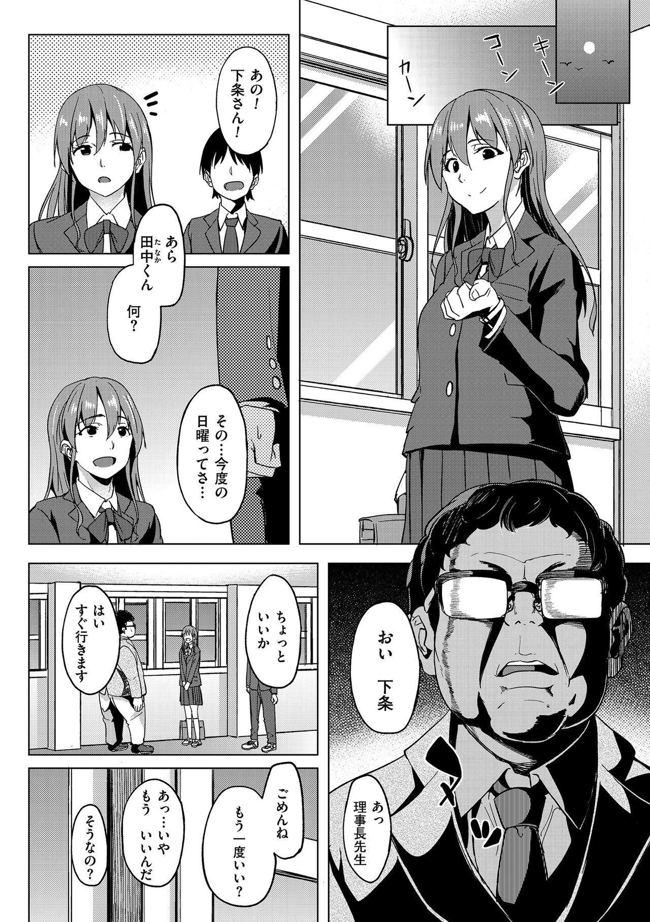 [Kosuke Haruhito] Are-zuki Kanojo - happy sexperience [Digital] 199