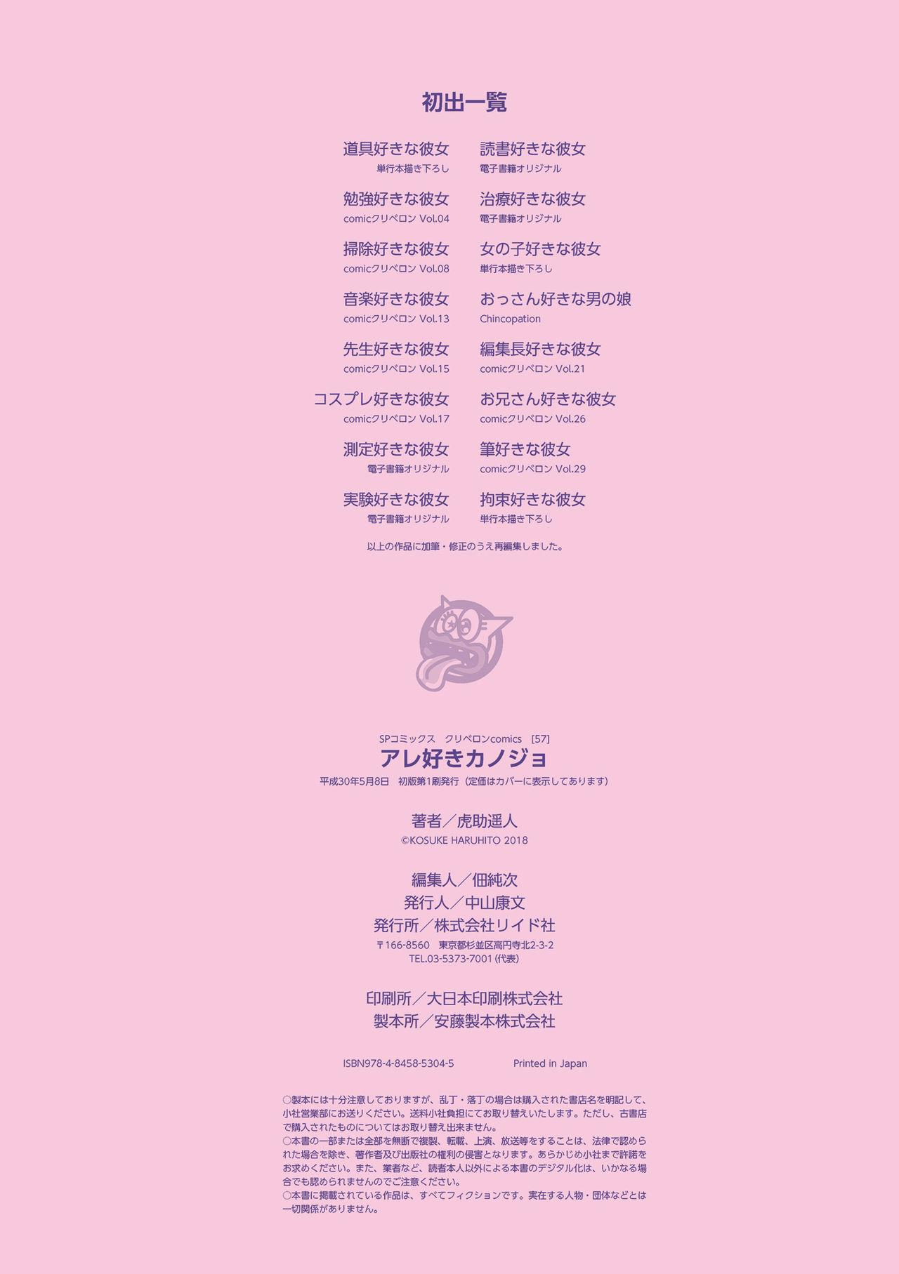 [Kosuke Haruhito] Are-zuki Kanojo - happy sexperience [Digital] 229