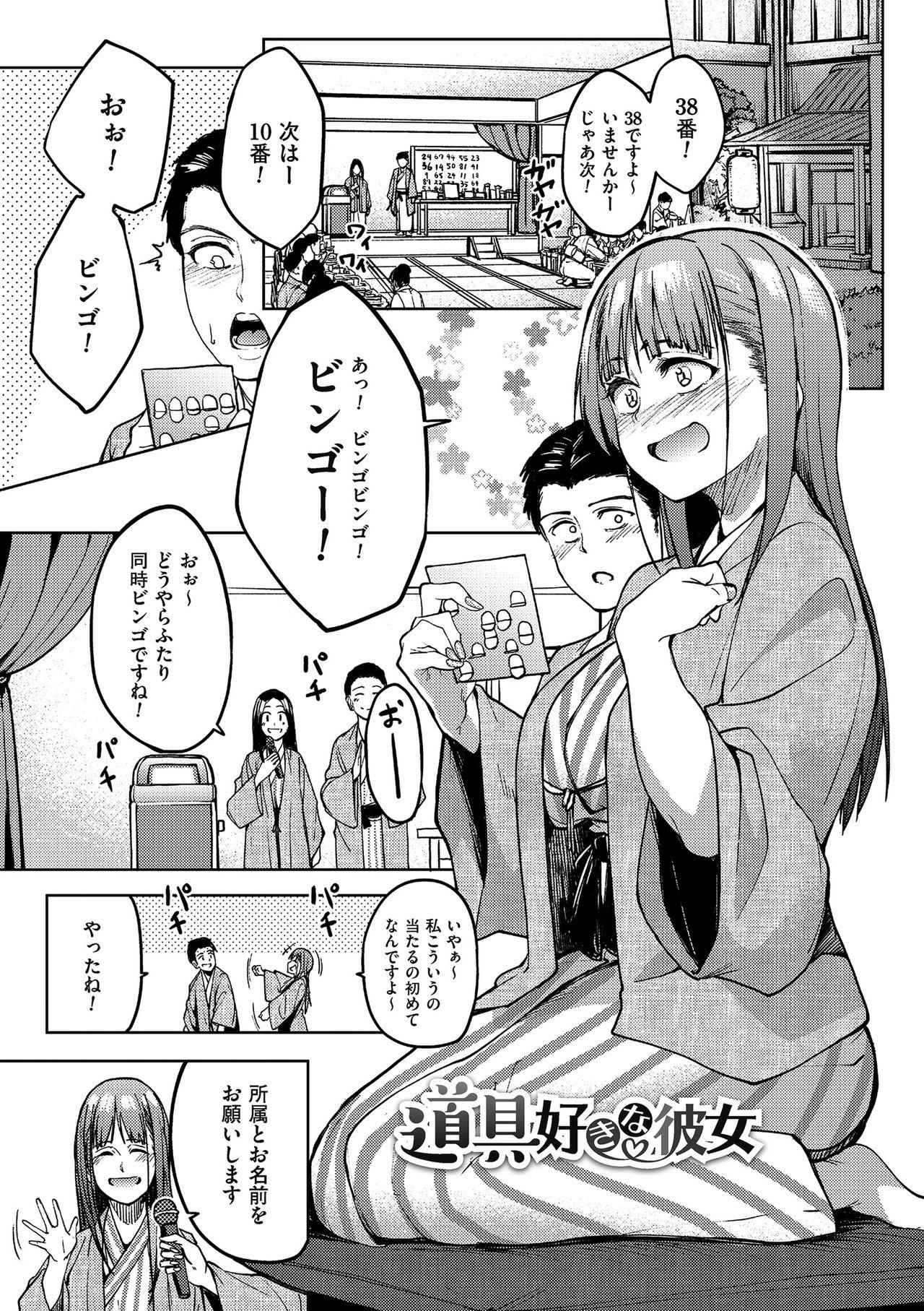 [Kosuke Haruhito] Are-zuki Kanojo - happy sexperience [Digital] 4