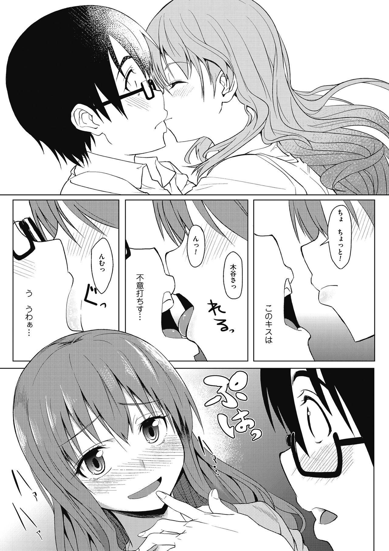 [Kosuke Haruhito] Are-zuki Kanojo - happy sexperience [Digital] 66