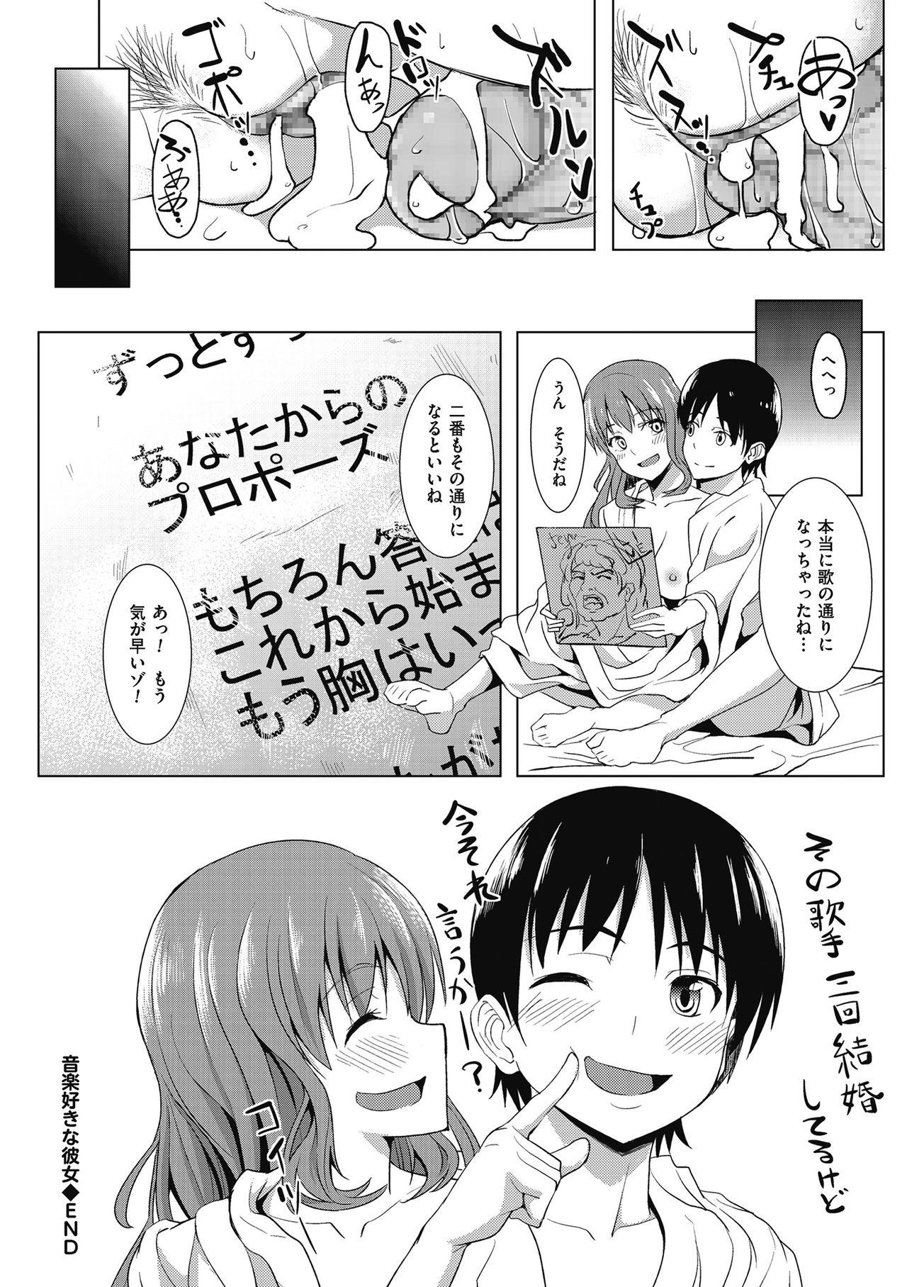 [Kosuke Haruhito] Are-zuki Kanojo - happy sexperience [Digital] 83