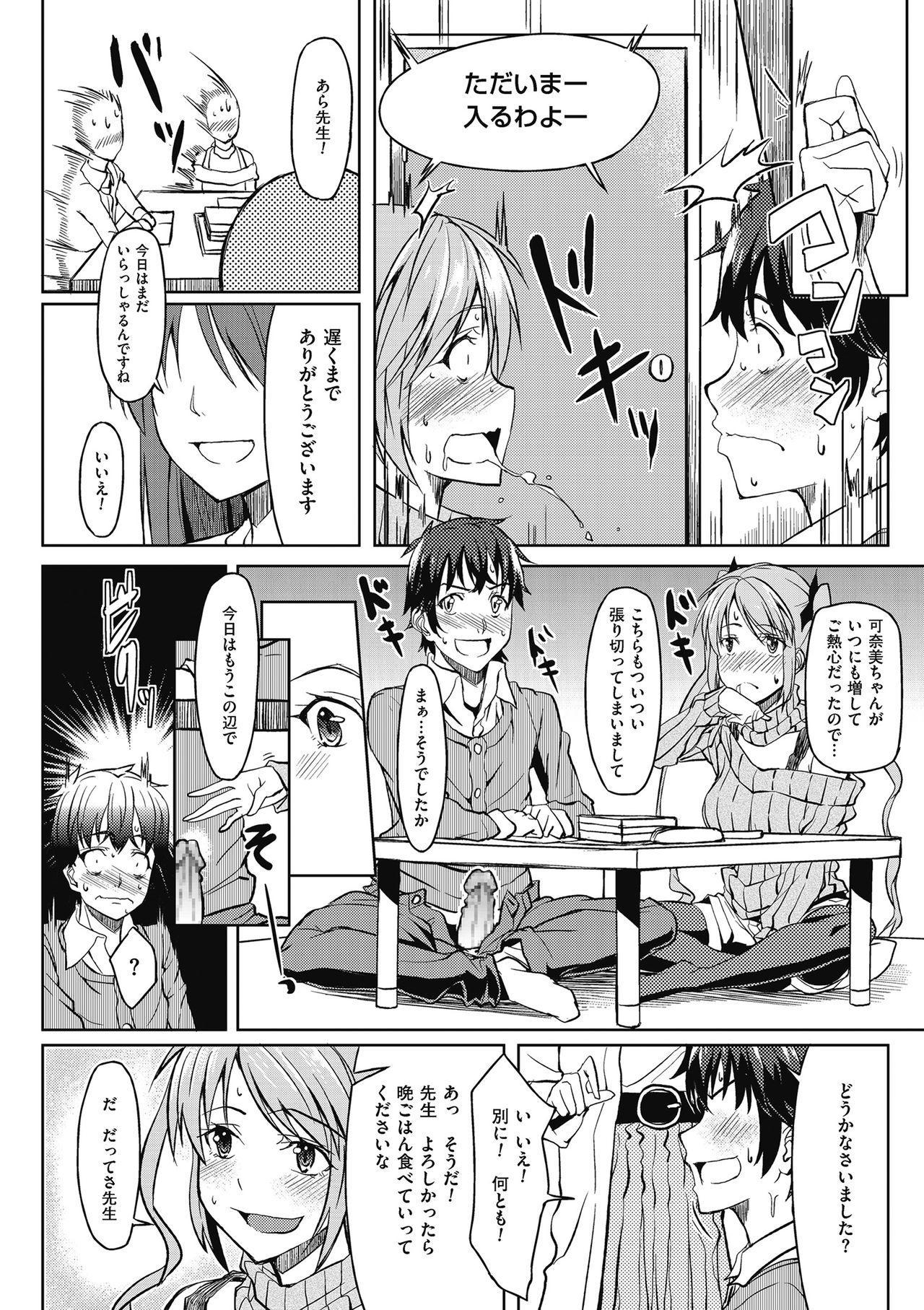 [Kosuke Haruhito] Are-zuki Kanojo - happy sexperience [Digital] 93