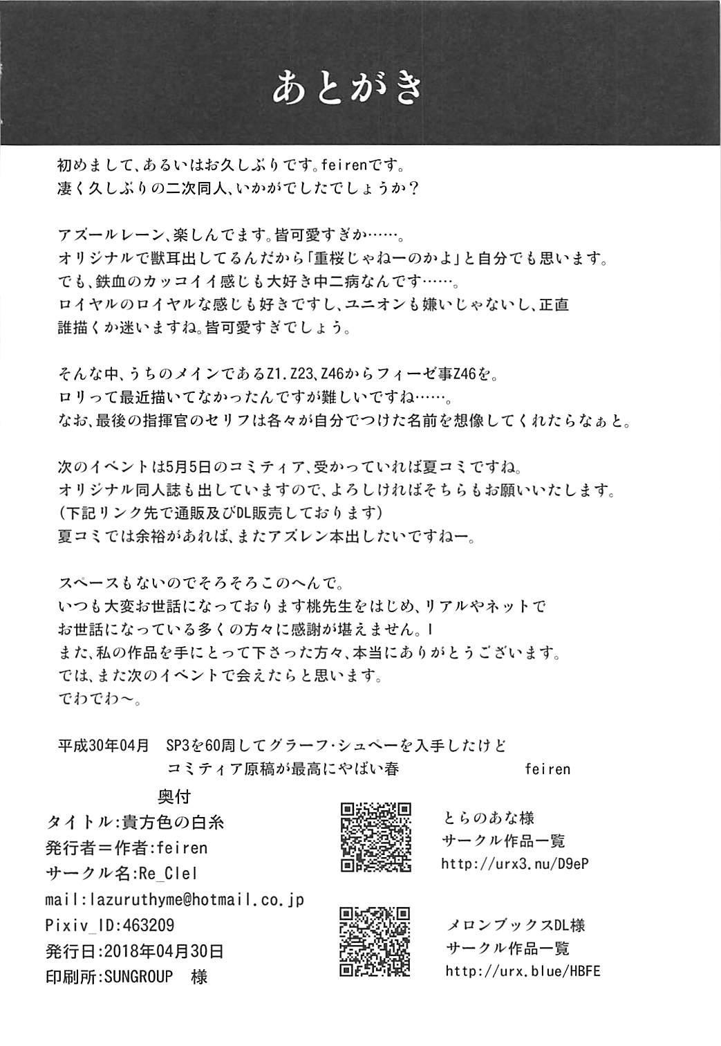 Anata Iro no Shiraito 21