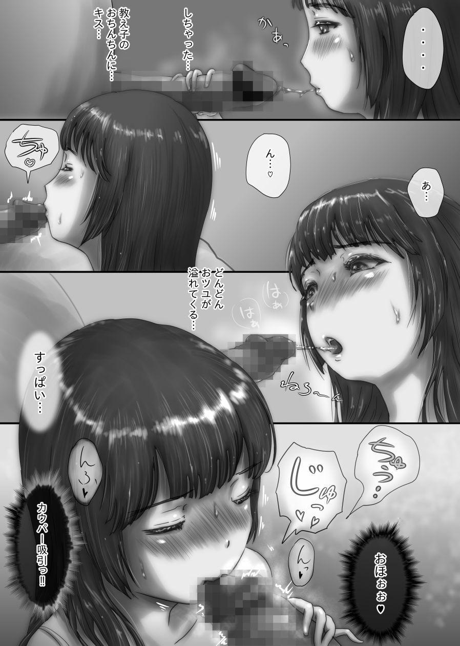 Nagasare Sensei 104