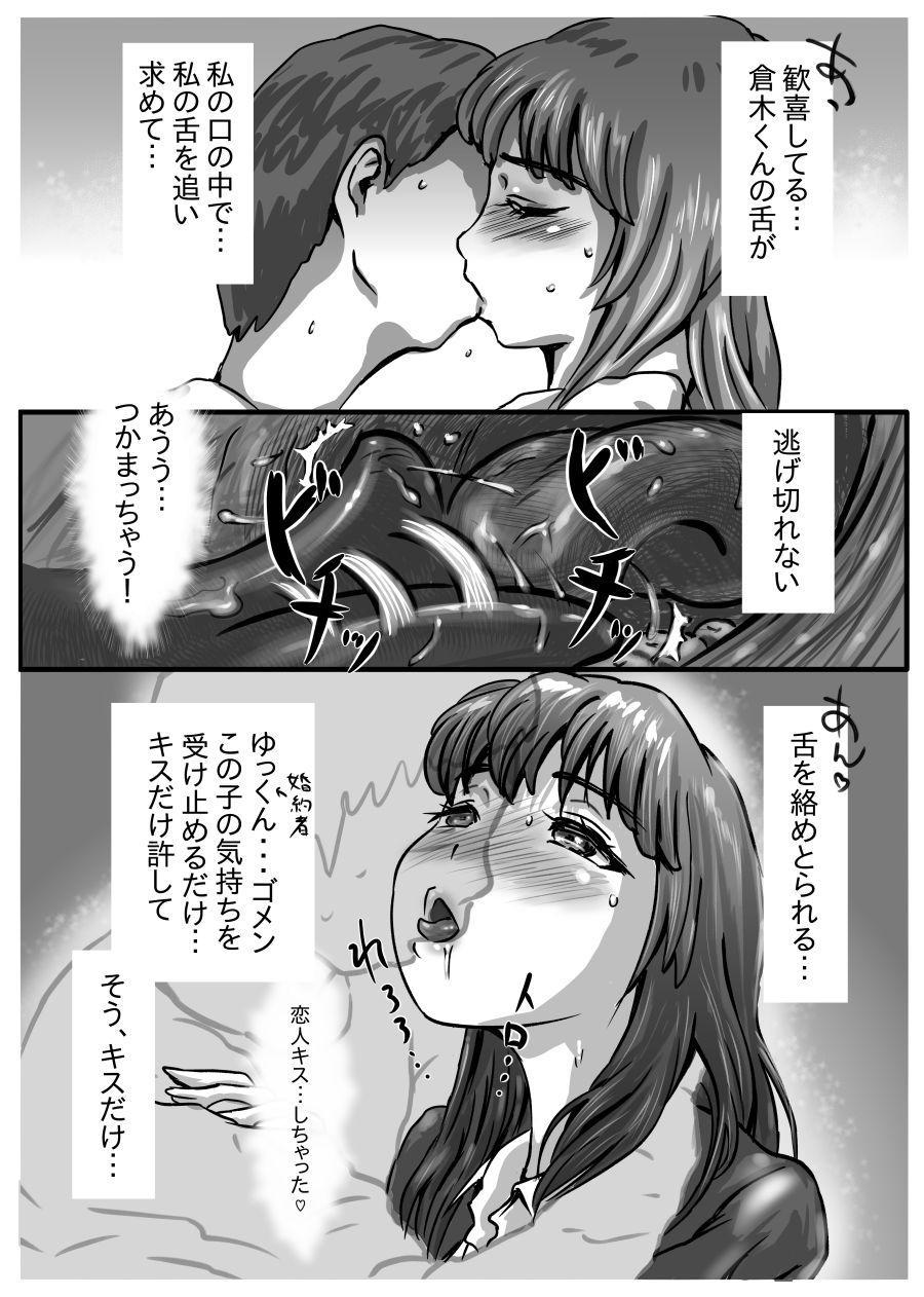 Nagasare Sensei 11