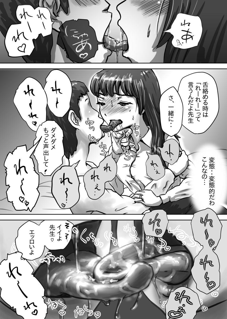 Nagasare Sensei 16