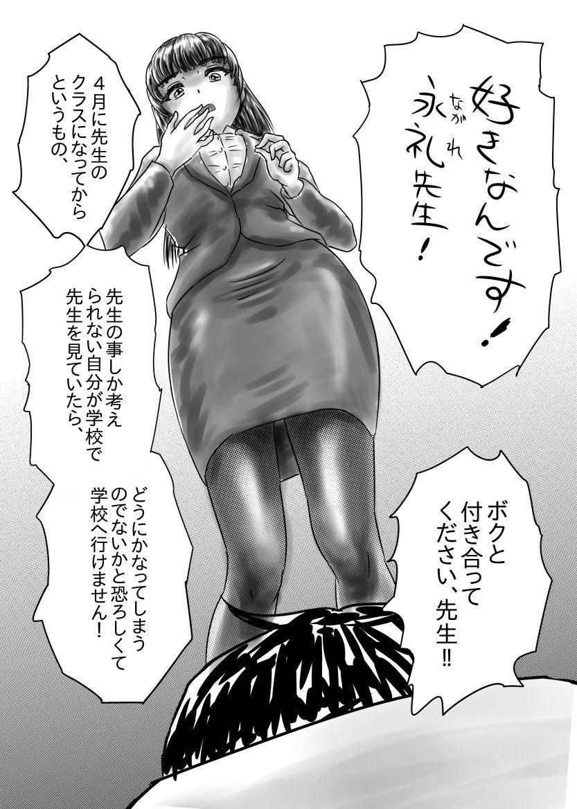 Nagasare Sensei 1