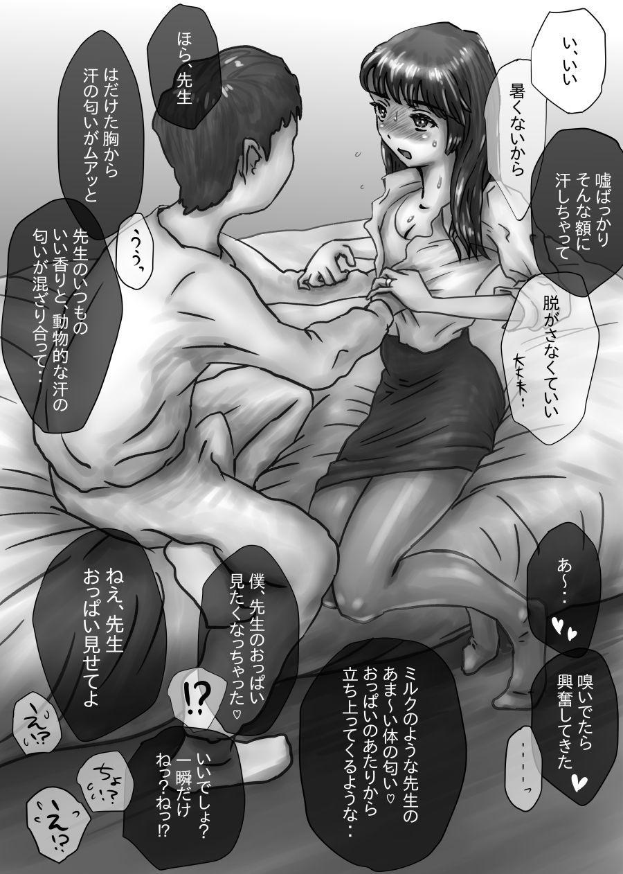 Nagasare Sensei 22