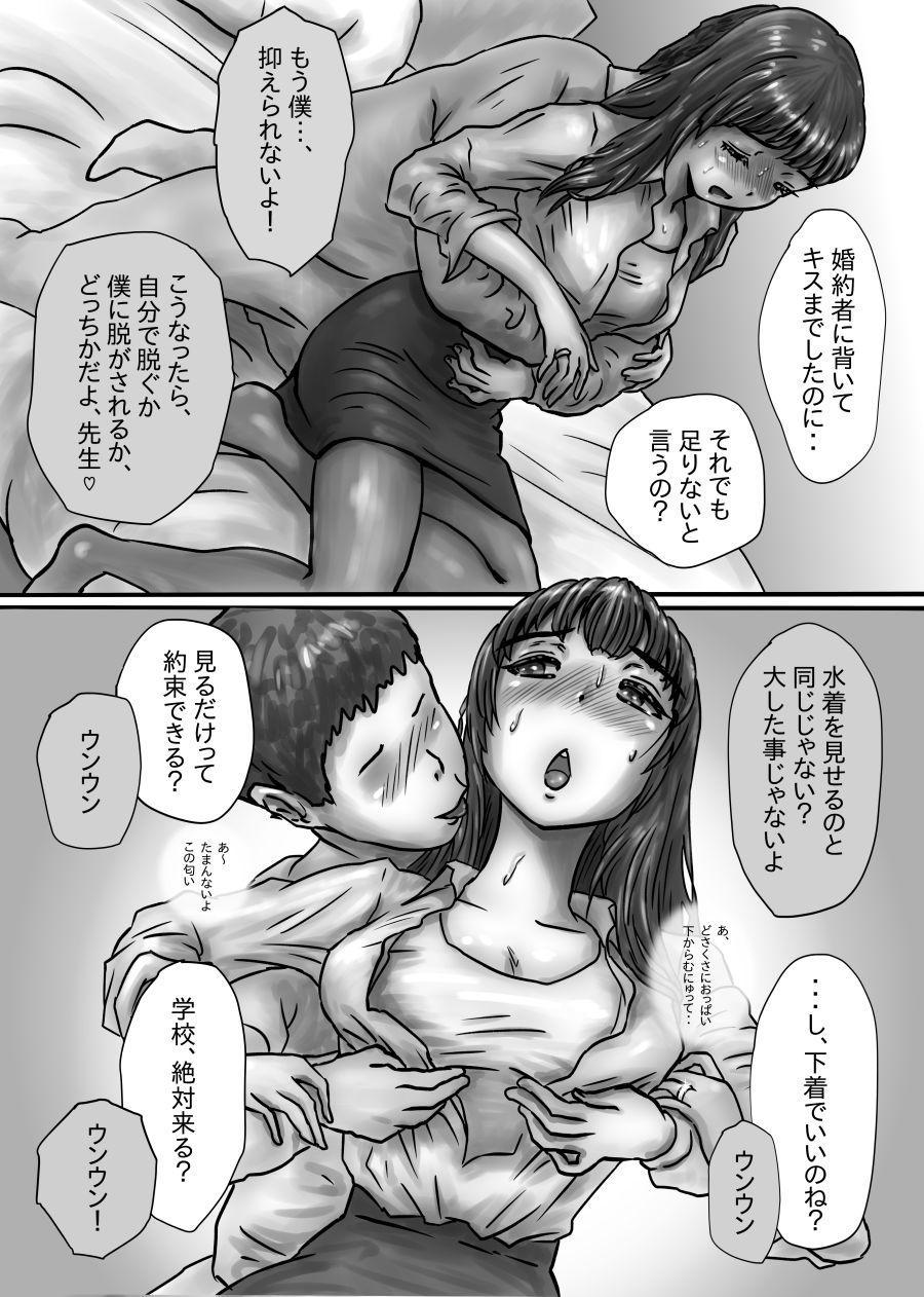 Nagasare Sensei 24