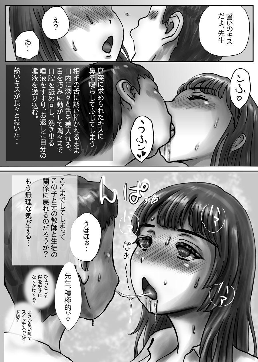 Nagasare Sensei 25