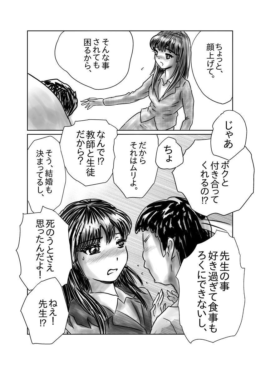 Nagasare Sensei 2