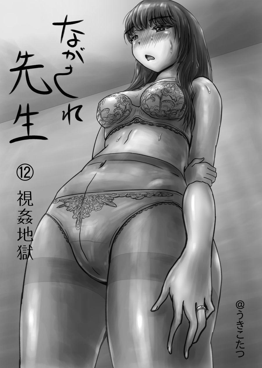 Nagasare Sensei 30