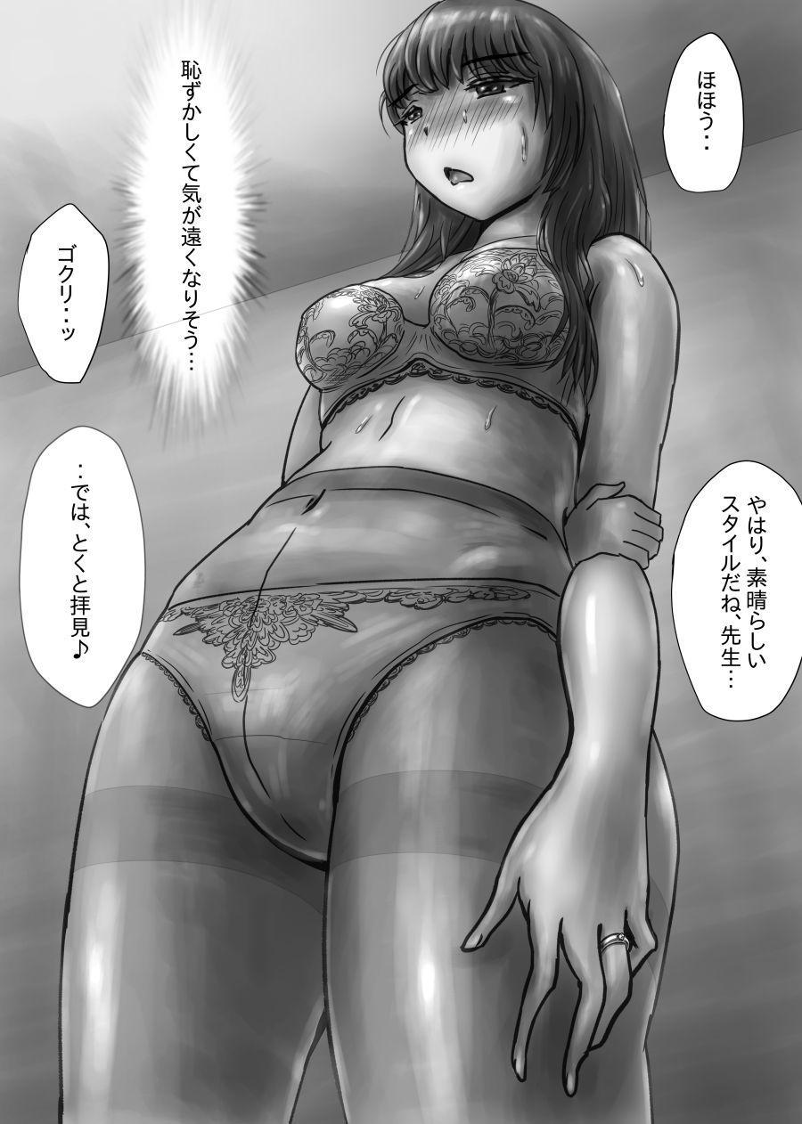 Nagasare Sensei 32