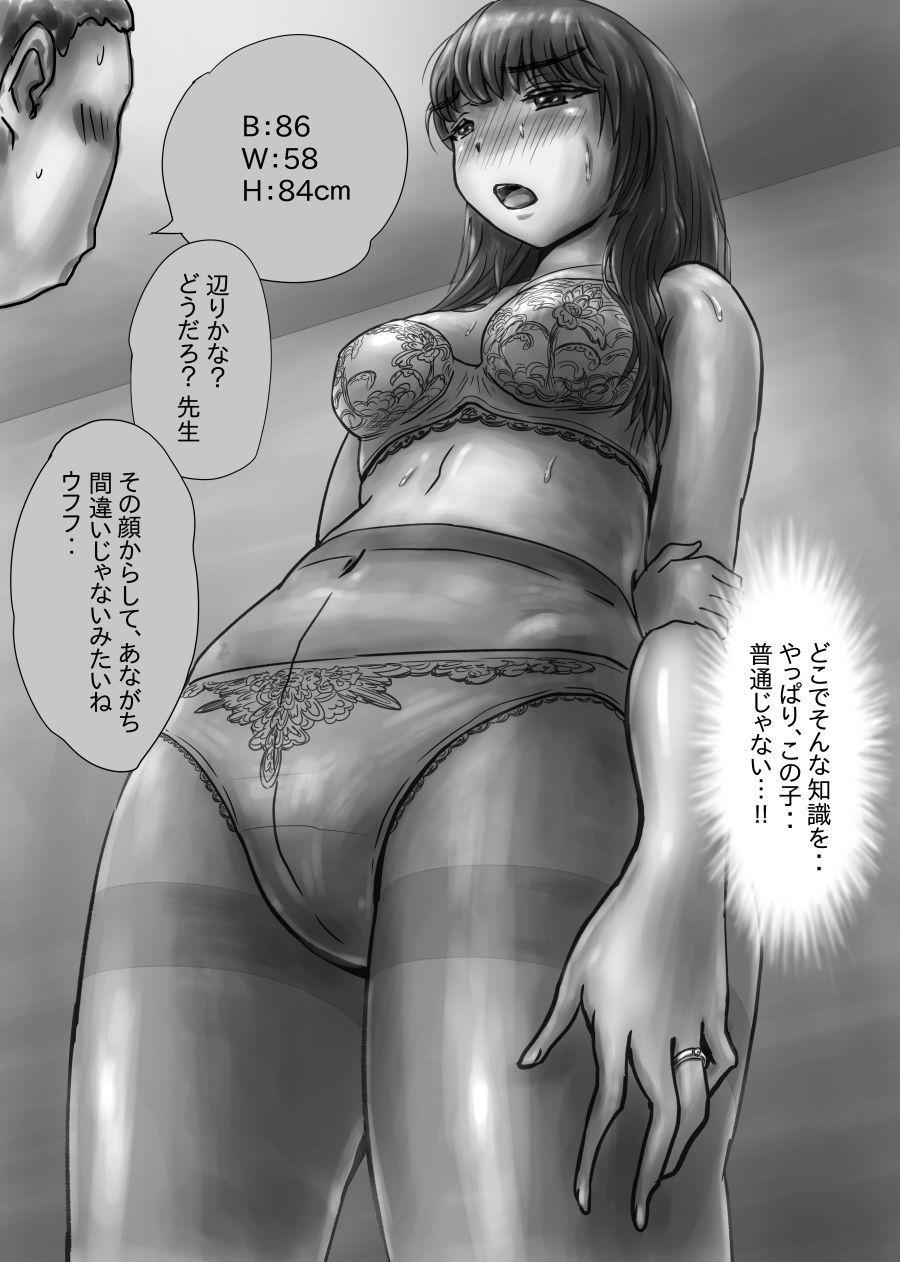 Nagasare Sensei 38