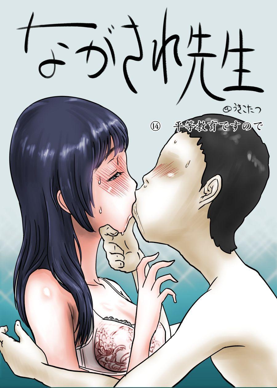 Nagasare Sensei 46