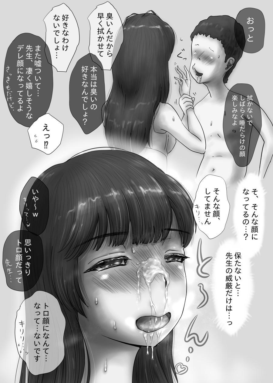Nagasare Sensei 55
