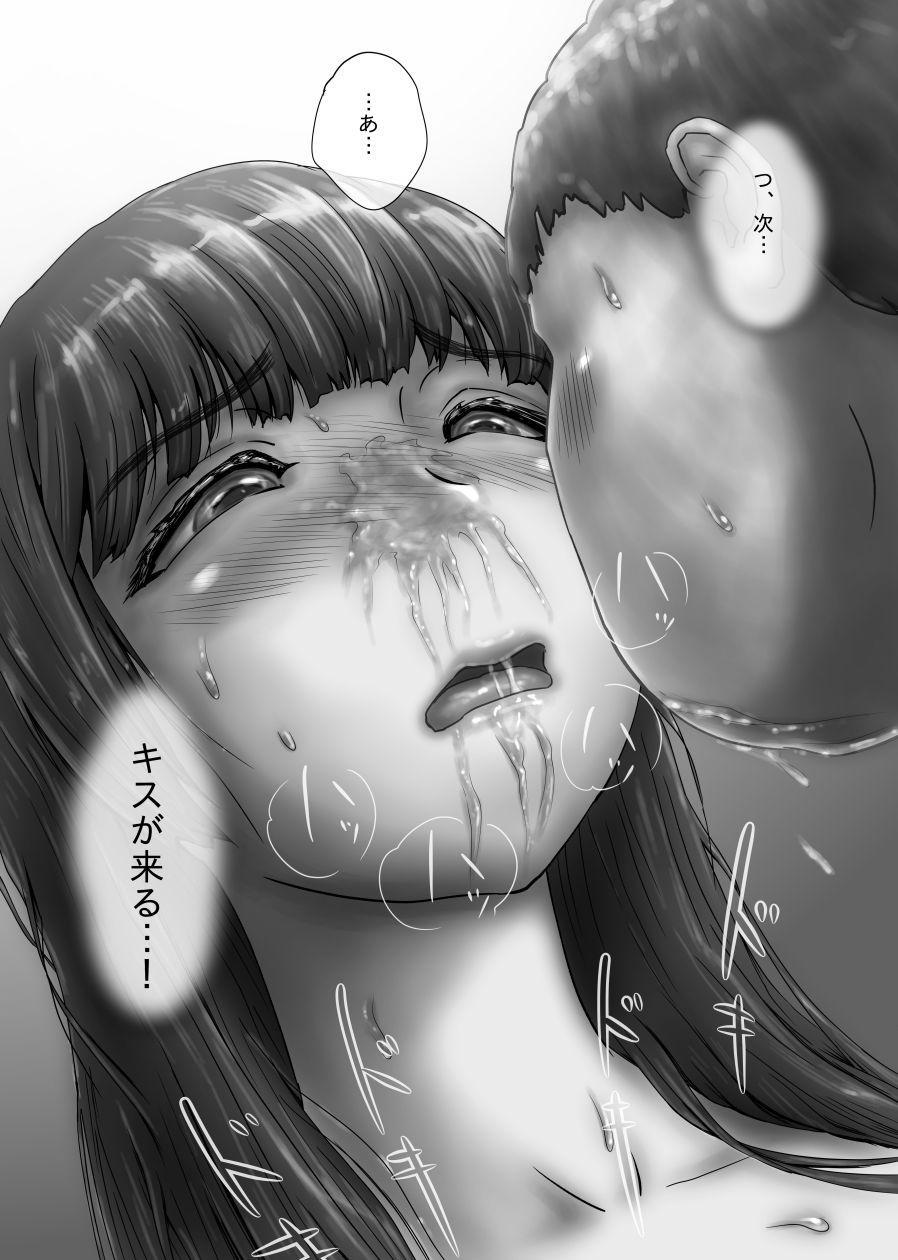 Nagasare Sensei 84